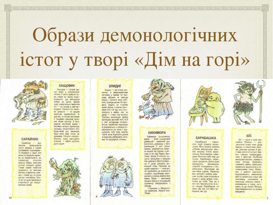 Образи демонологічних істот у творі «Дім на горі»