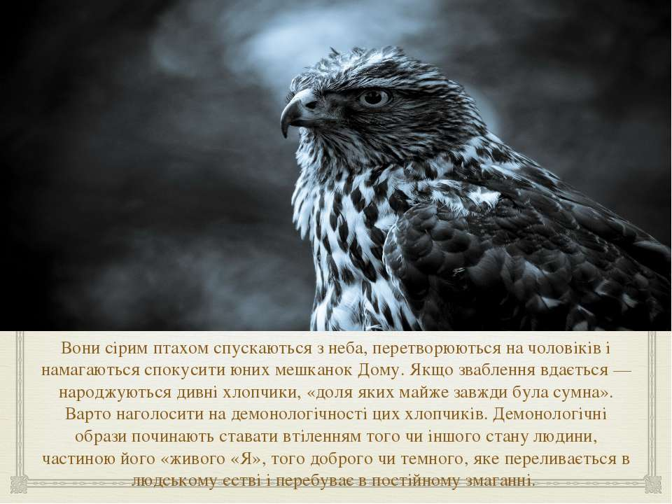Вони сірим птахом спускаються з неба, перетворюються на чоловіків і намагають...