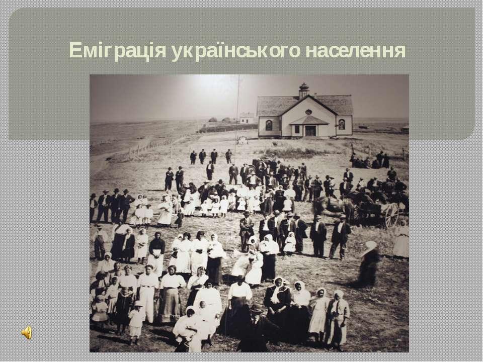 Еміграція українського населення