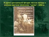 """В руках центральної фігури листок паперу з ескізом картини Шевченка """"Циган"""", ..."""