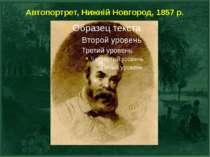 Автопортрет, Нижній Новгород, 1857 р.