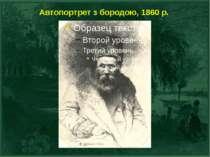 Автопортрет з бородою, 1860 р.