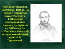 Третій автопортрет, Шевченко, 1845 р., на звороті чорнилом напис: Портретъ Т....