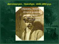 Автопортрет, Оренбург, 1849-1850 р.р.