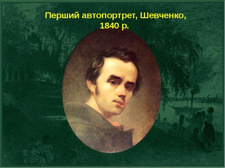 Перший автопортрет, Шевченко, 1840 р.