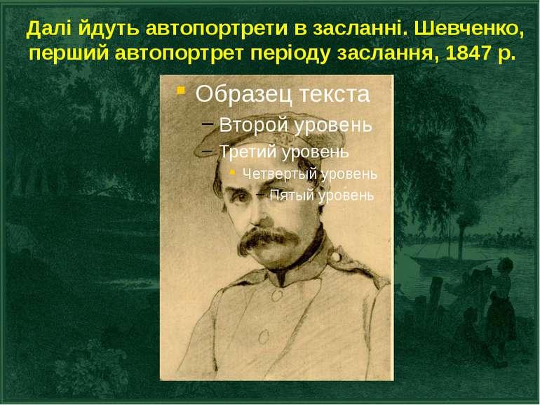 Далі йдуть автопортрети в засланні. Шевченко, перший автопортрет періоду засл...