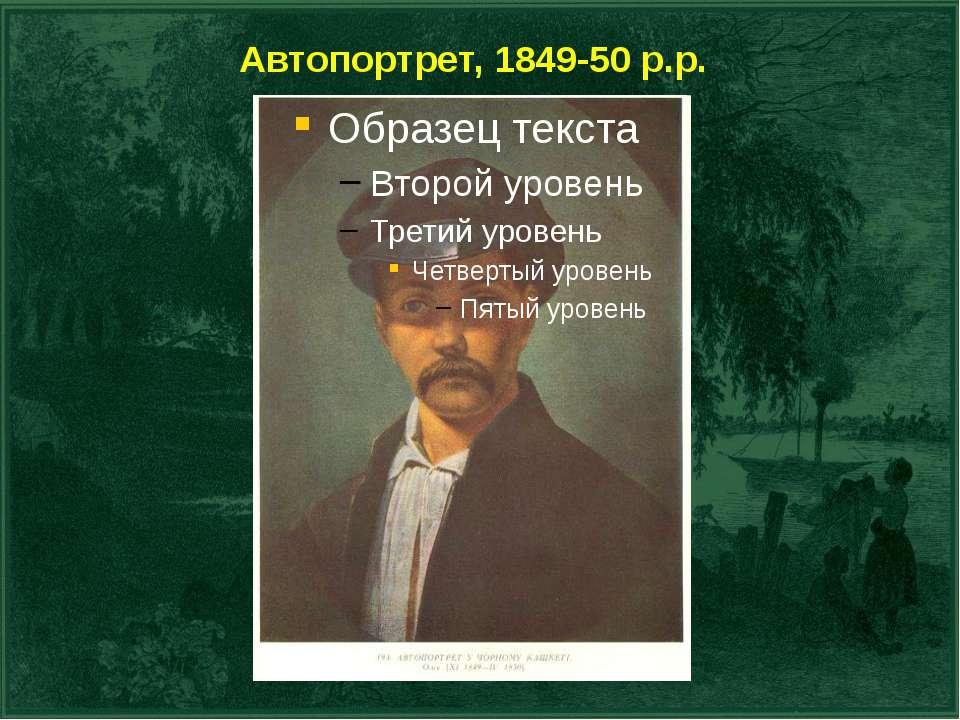 Автопортрет, 1849-50 р.р.