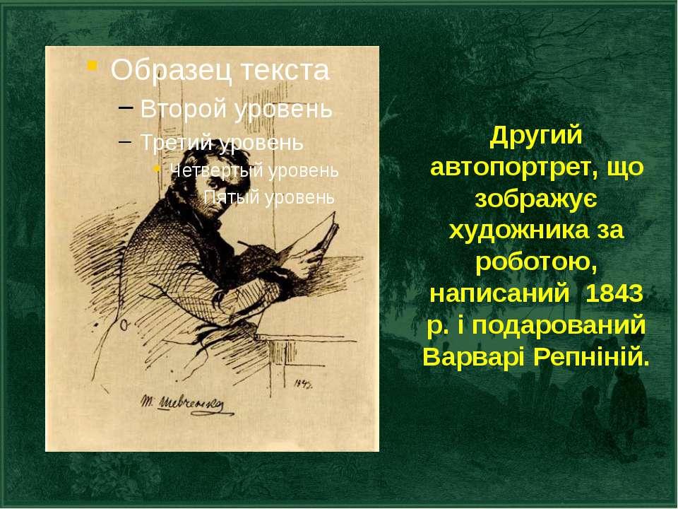 Другий автопортрет, що зображує художника за роботою, написаний 1843 р. і под...