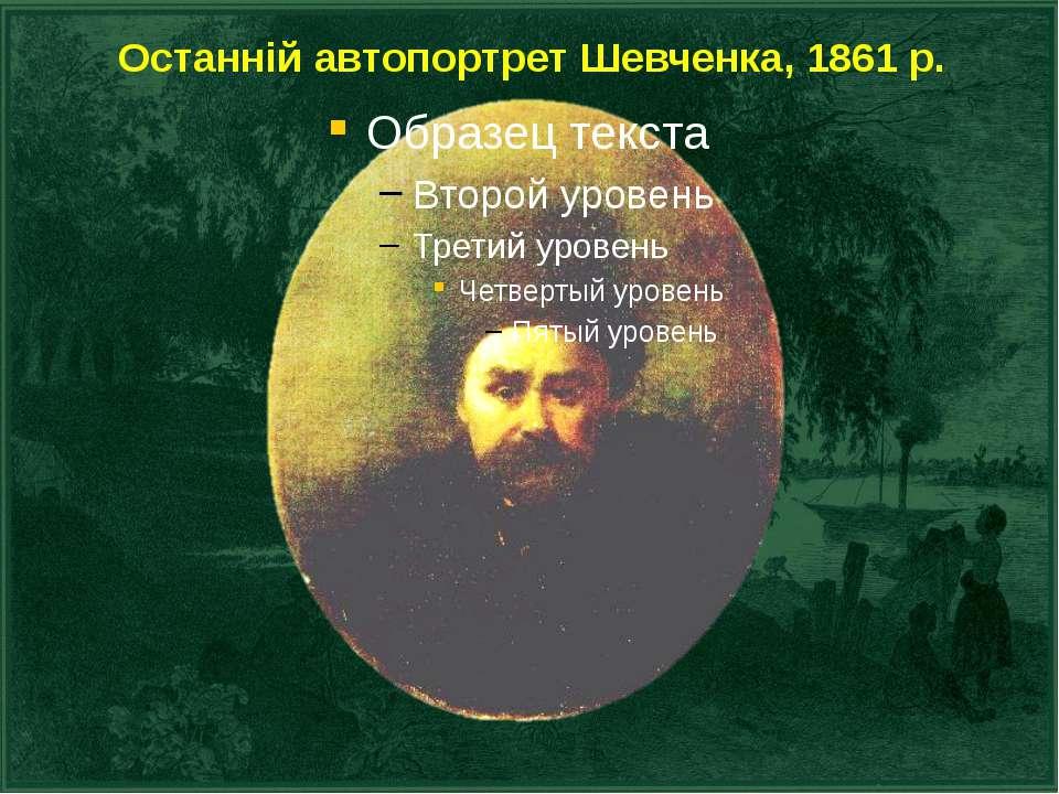 Останній автопортрет Шевченка, 1861 р.