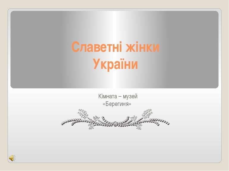 Славетні жінки України Кімната – музей «Берегиня»