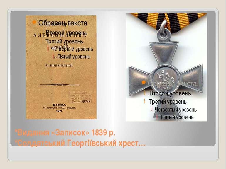 *Видання «Записок» 1839 р. *Солдатський Георгіївський хрест…