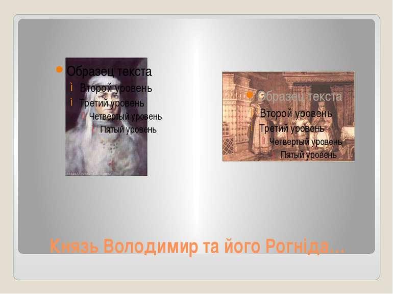 Князь Володимир та його Рогніда…