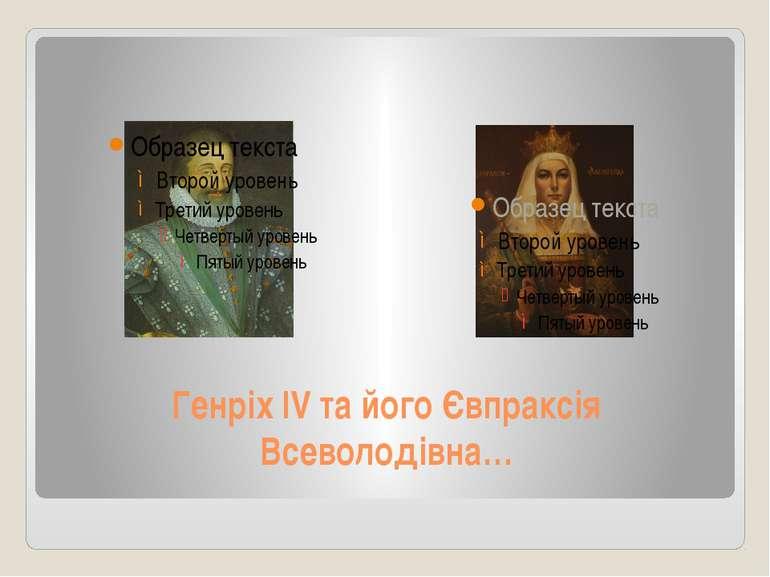 Генріх ІV та його Євпраксія Всеволодівна…