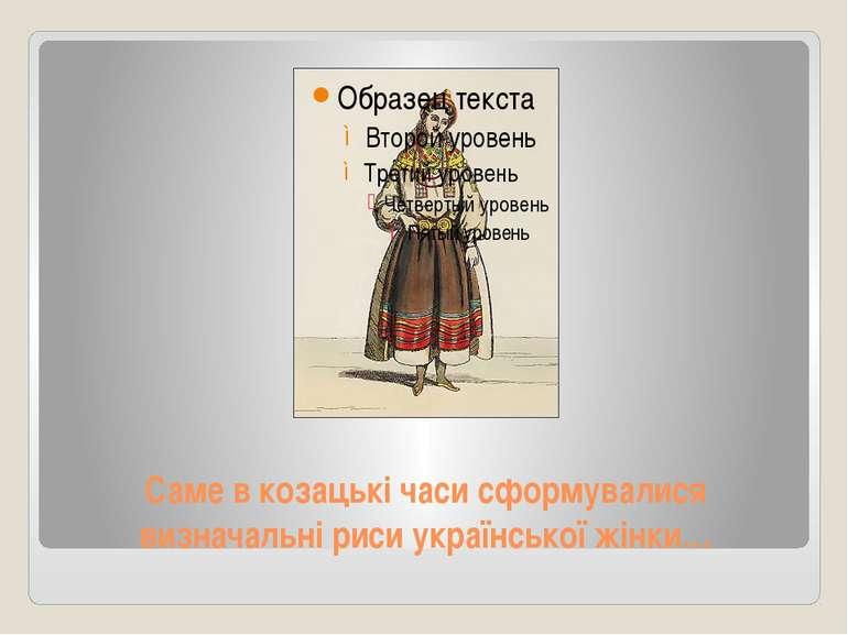 Саме в козацькі часи сформувалися визначальні риси української жінки…