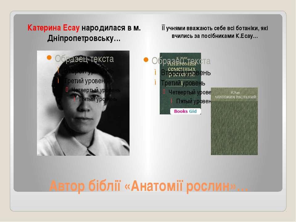 Автор біблії «Анатомії рослин»… Катерина Есау народилася в м. Дніпропетровськ...