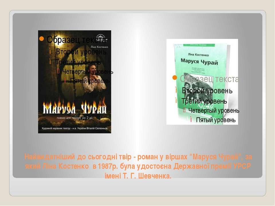 """Найвидатніший до сьогодні твір - роман у віршах """"Маруся Чурай"""", за який Ліна ..."""