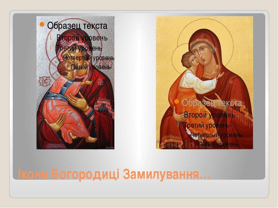 Ікони Богородиці Замилування…
