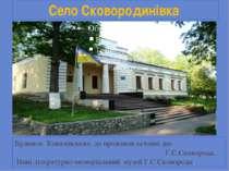Село Сковородинівка Будинок Ковалівських, де проживав останні дні Г.С.Сковоро...