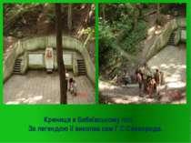 Криниця в Бабаївському лісі. За легендою її викопав сам Г.С.Сковорода.