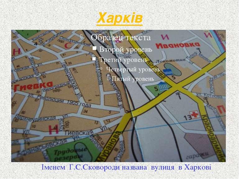 Харків Іменем Г.С.Сковороди названа вулиця в Харкові