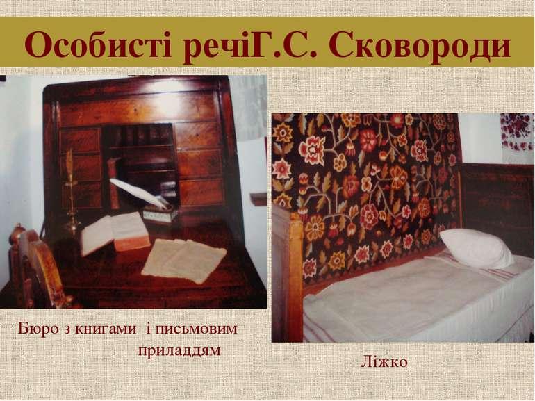 Особисті речіГ.С. Сковороди Бюро з книгами і письмовим приладдям Ліжко