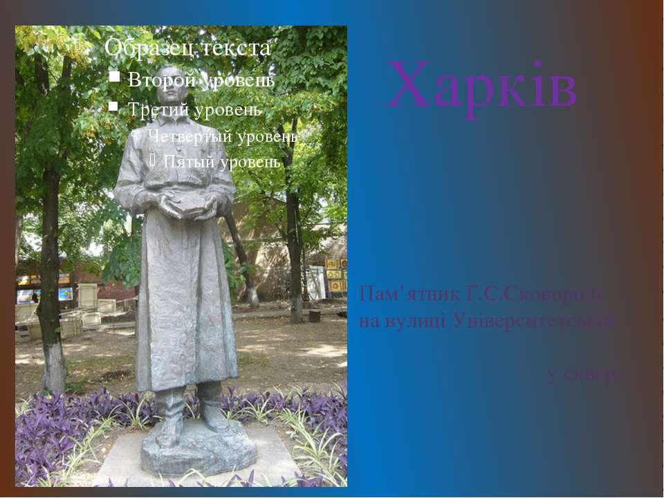 Пам'ятник Г.С.Сковороді на вулиці Університетській у сквері Харків