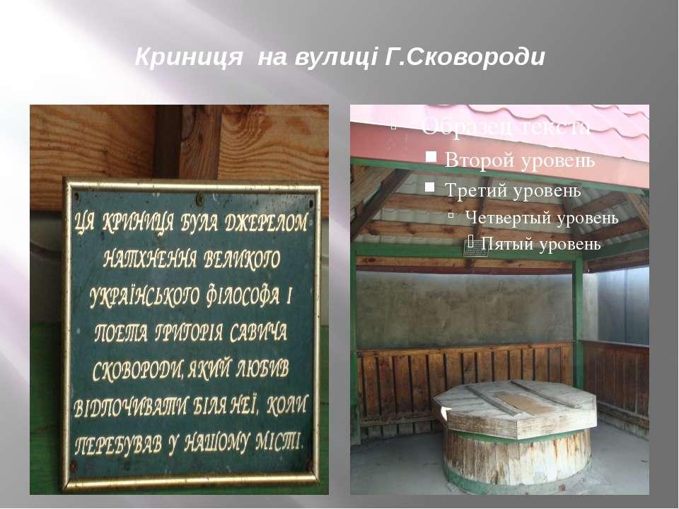 Криниця на вулиці Г.Сковороди