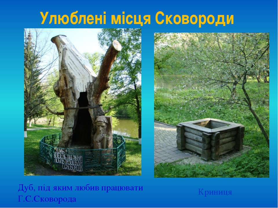 Улюблені місця Сковороди Дуб, під яким любив працювати Г.С.Сковорода Криниця
