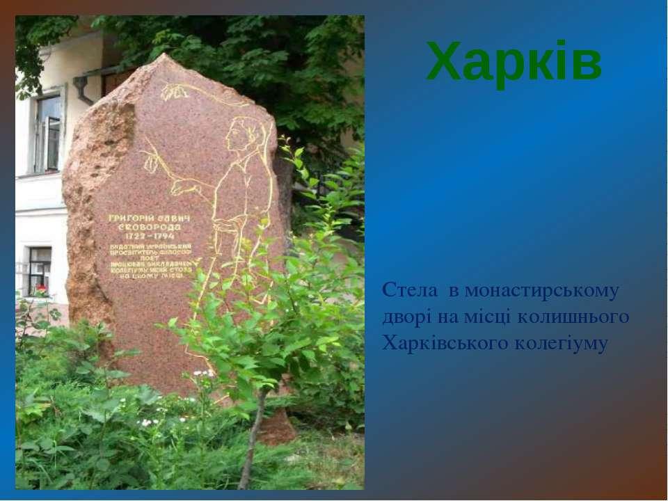 Харків Стела в монастирському дворі на місці колишнього Харківського колегіуму