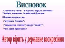 """У """"Великому льосі"""" – Богданова церква, домовина України, поховання Українсько..."""