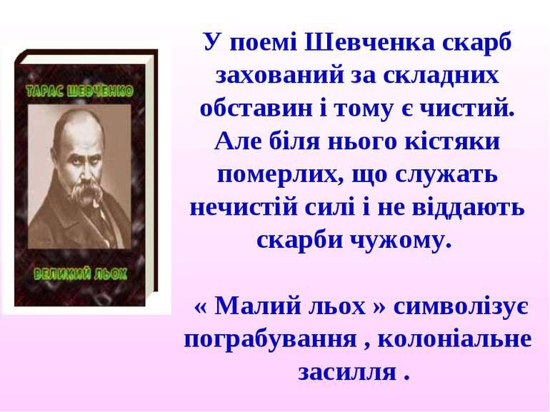У поемі Шевченка скарб захований за складних обставин і тому є чистий. Але бі...
