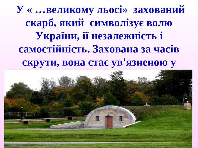 У « …великому льосі» захований скарб, який символізує волю України, її незале...