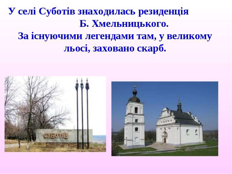 У селі Суботів знаходилась резиденція Б. Хмельницького. За існуючими легендам...