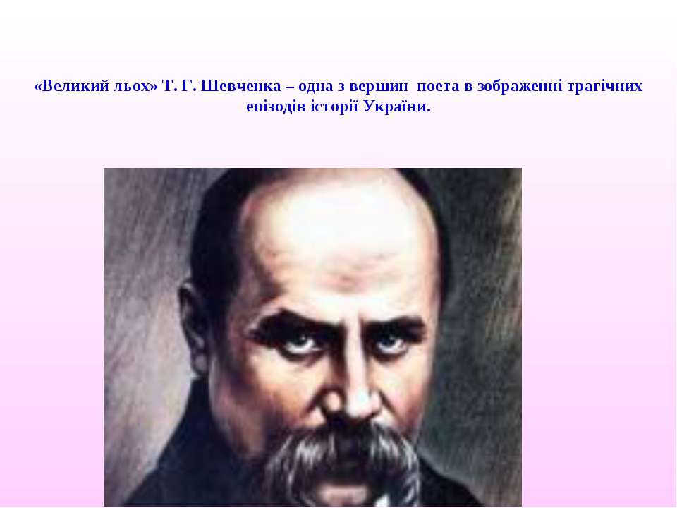 «Великий льох» Т. Г. Шевченка – одна з вершин поета в зображенні трагічних еп...