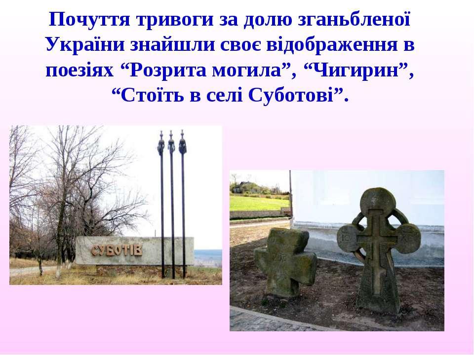 Почуття тривоги за долю зганьбленої України знайшли своє відображення в поезі...