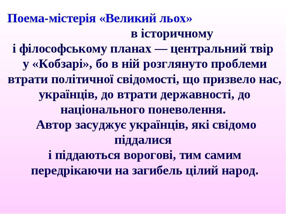 Поема-містерія «Великий льох» в історичному і філософському планах — централь...