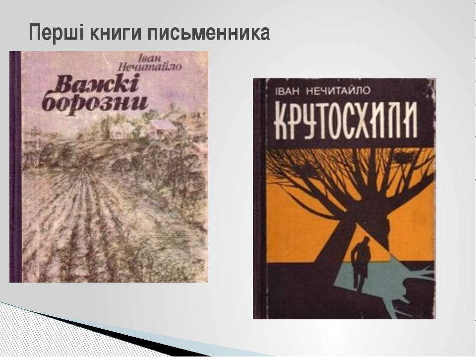 Перші книги письменника