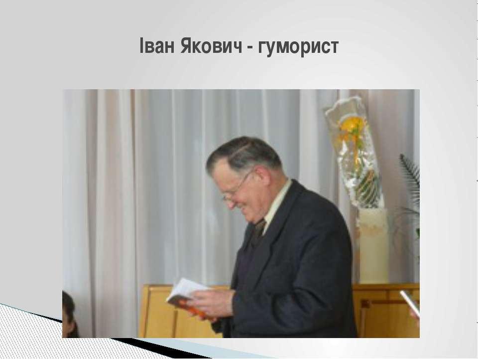 Іван Якович - гуморист