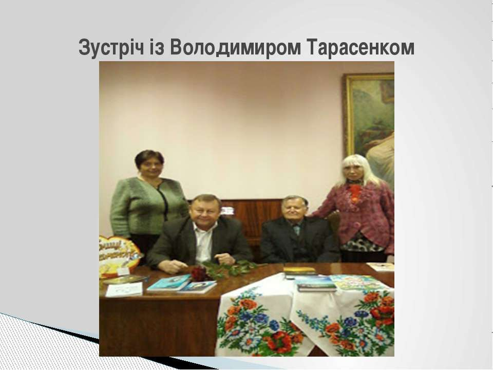Зустріч із Володимиром Тарасенком