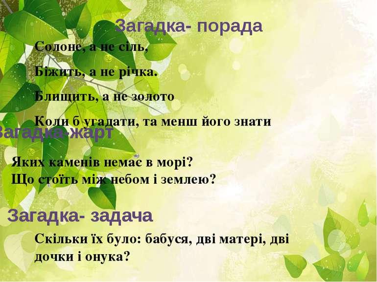 Загадка- порада Солоне, а не сіль, Біжить, а не річка. Блищить, а не золото К...