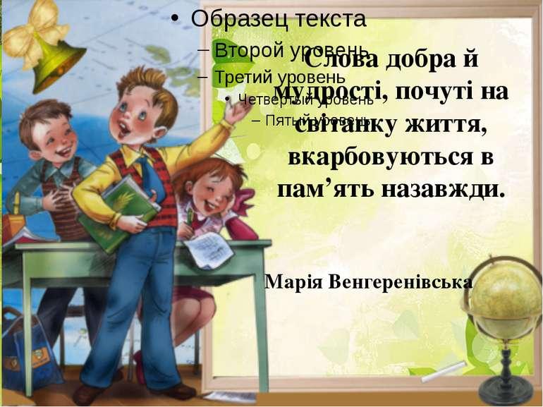 Слова добра й мудрості, почуті на світанку життя, вкарбовуються в пам'ять наз...