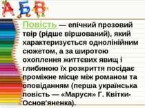 Повість — епічний прозовий твір (рідше віршований), який характеризується одн...