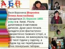 Леся Воронина (Вороніна Олена Анастасіївна) народилася 21 березня 1955 року в...
