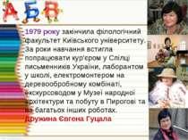 1979 року закінчила філологічний факультет Київського університету. За роки н...