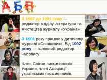 З 1987 до 1991 року — редактор відділу літератури та мистецтва журналу «Украї...