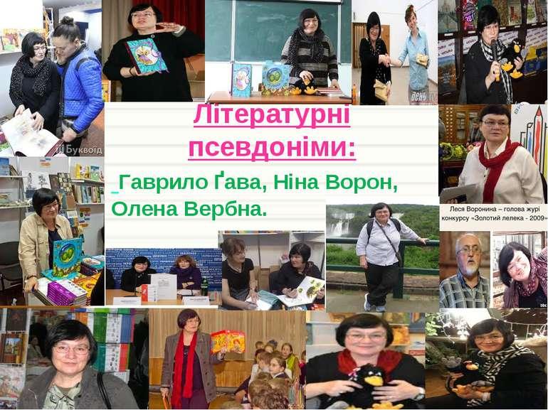 Літературні псевдоніми: Гаврило Ґава, Ніна Ворон, Олена Вербна.