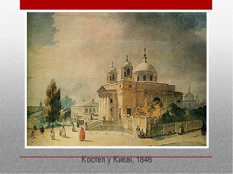 Костел у Києві, 1846