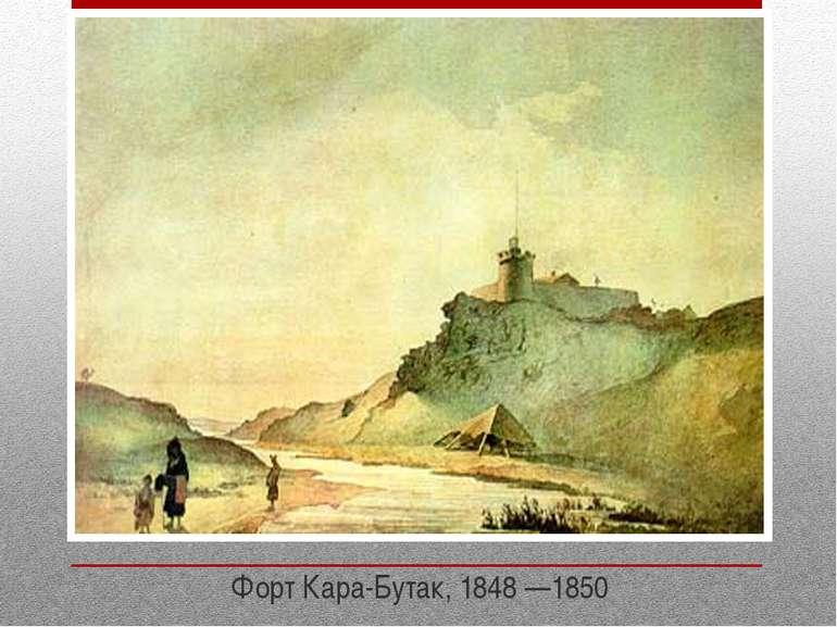 Форт Кара-Бутак, 1848 —1850