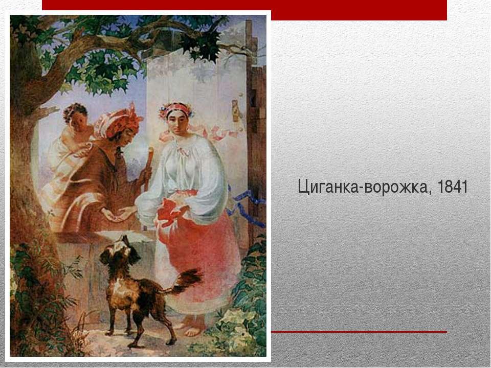 Циганка-ворожка, 1841