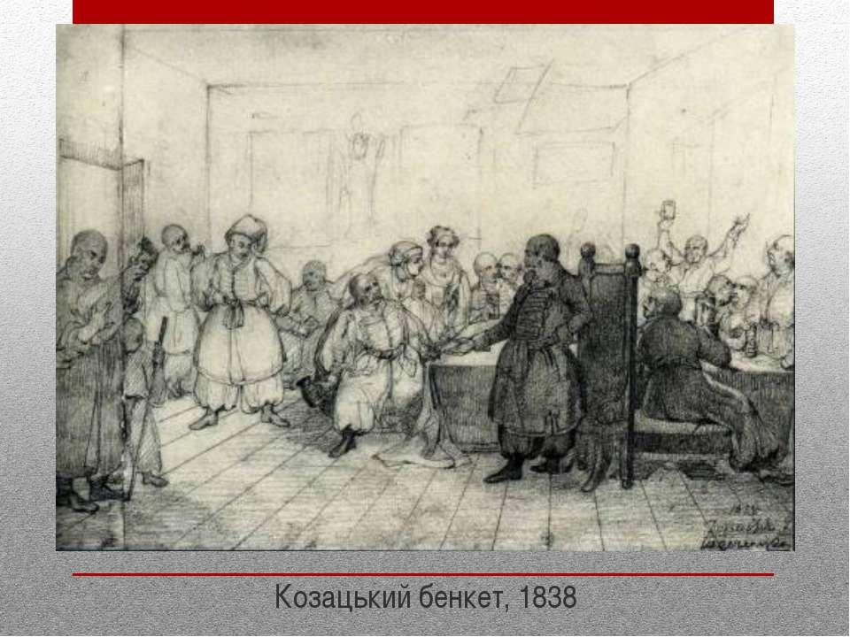 Козацький бенкет, 1838